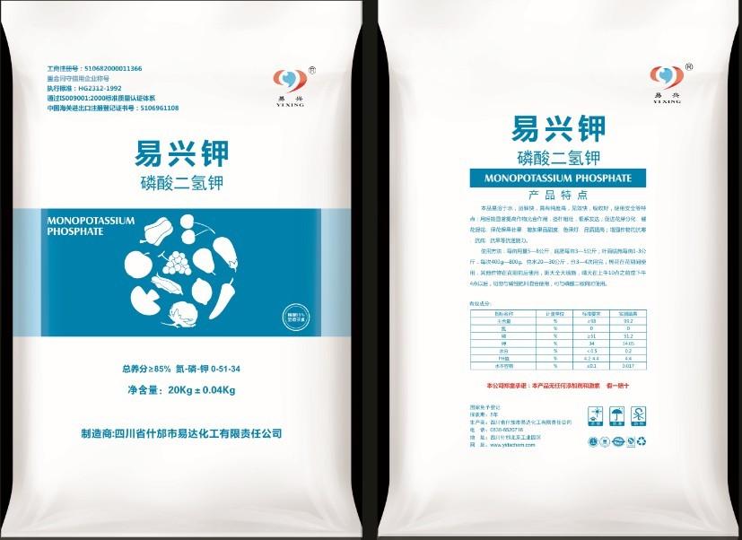 采购磷酸二氢钾国内首选易达0838-8520718