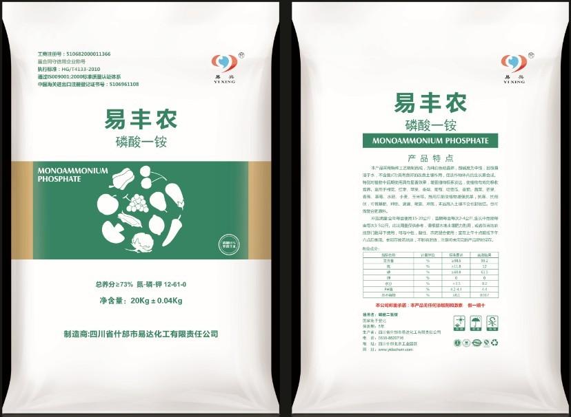高含量热法工艺磷酸一铵99%