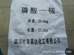 国家指定生产、厂价供应磷酸一铵