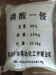 质量保证,价格低廉,99含量磷酸一铵