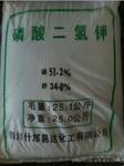 农民称赞产品招标首选磷酸二氢钾99