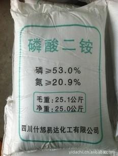 国家认证磷酸二铵