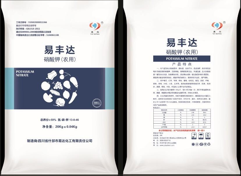 国家认证硝酸磷钾