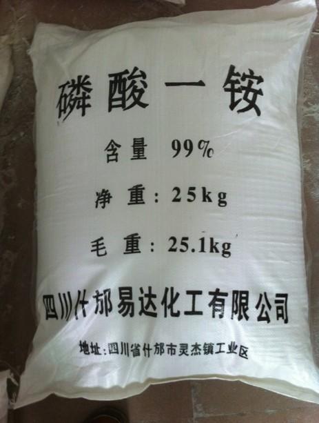 易达纯度高、全溶于水99%磷酸一铵