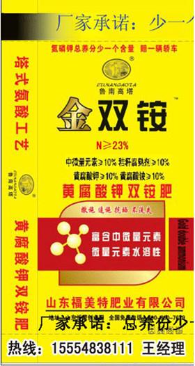 真正含黄腐酸的肥料金双铵,少一含量赔轿车。