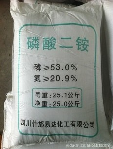长期供应磷酸一铵