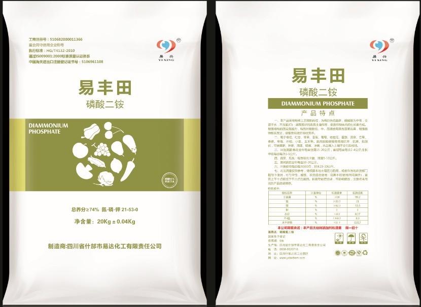 秋肥磷酸二铵磷酸一铵葡萄专用肥