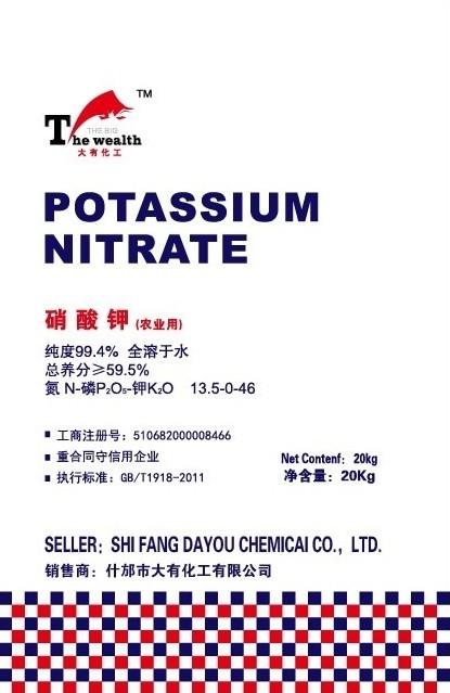 供应硝酸钾花炮级炸药级优质